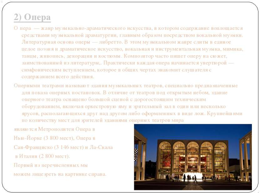 2) Опера О пера— жанр музыкально-драматического искусства, в котором содерж...
