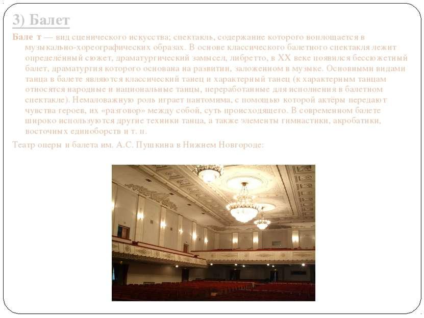 3) Балет Бале т— вид сценическогоискусства; спектакль, содержание которого ...