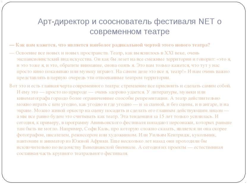 Арт-директор и сооснователь фестиваля NET о современном театре — Как вам каже...