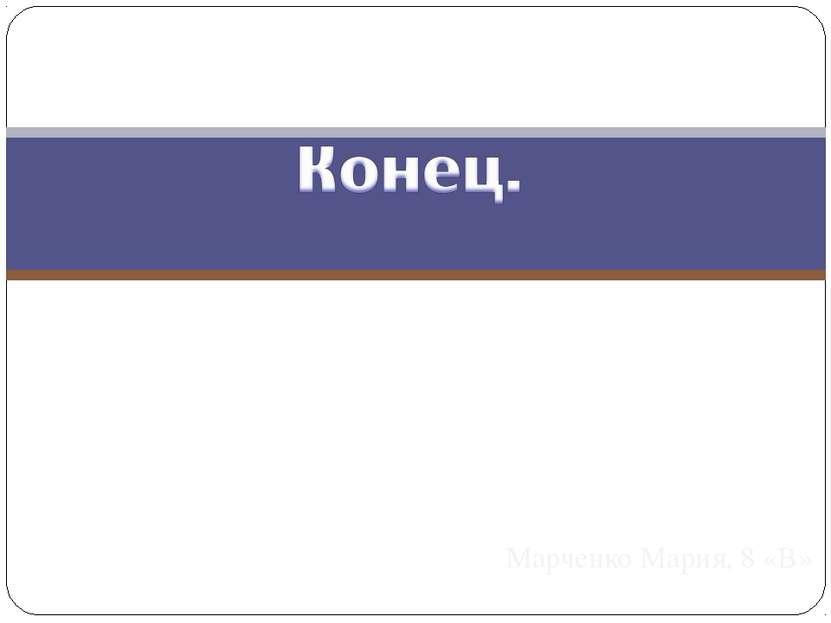 Марченко Мария, 8 «В»