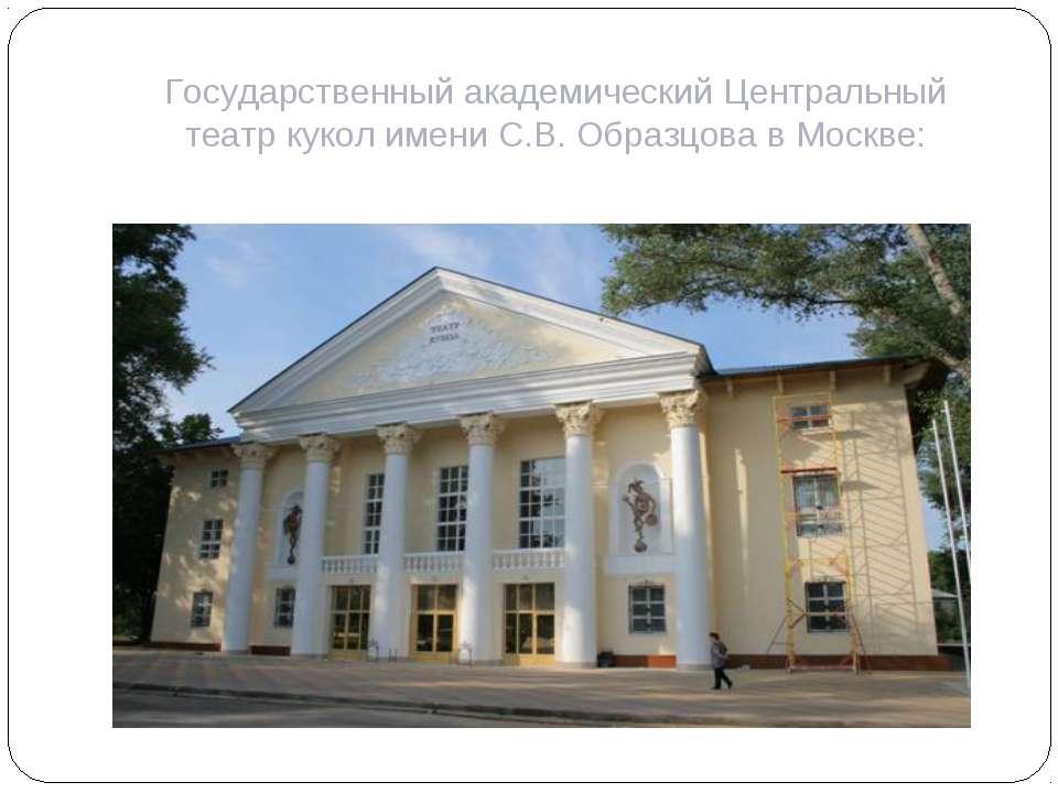 Государственный академический Центральный театр кукол имени С.В. Образцова в ...