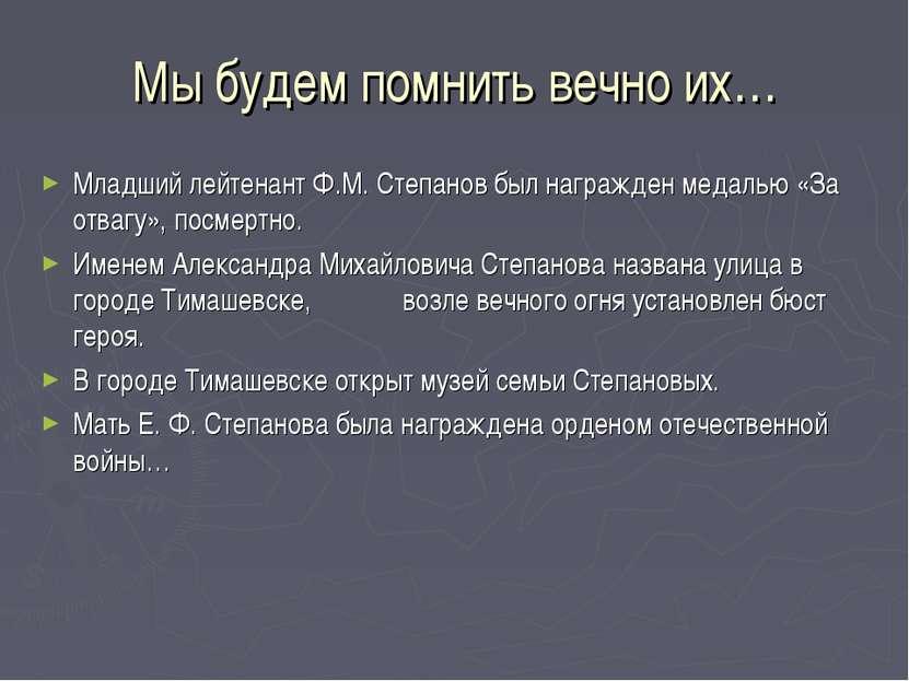 Мы будем помнить вечно их… Младший лейтенант Ф.М. Степанов был награжден меда...
