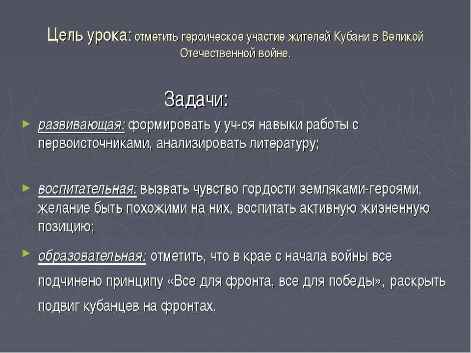 Цель урока: отметить героическое участие жителей Кубани в Великой Отечественн...