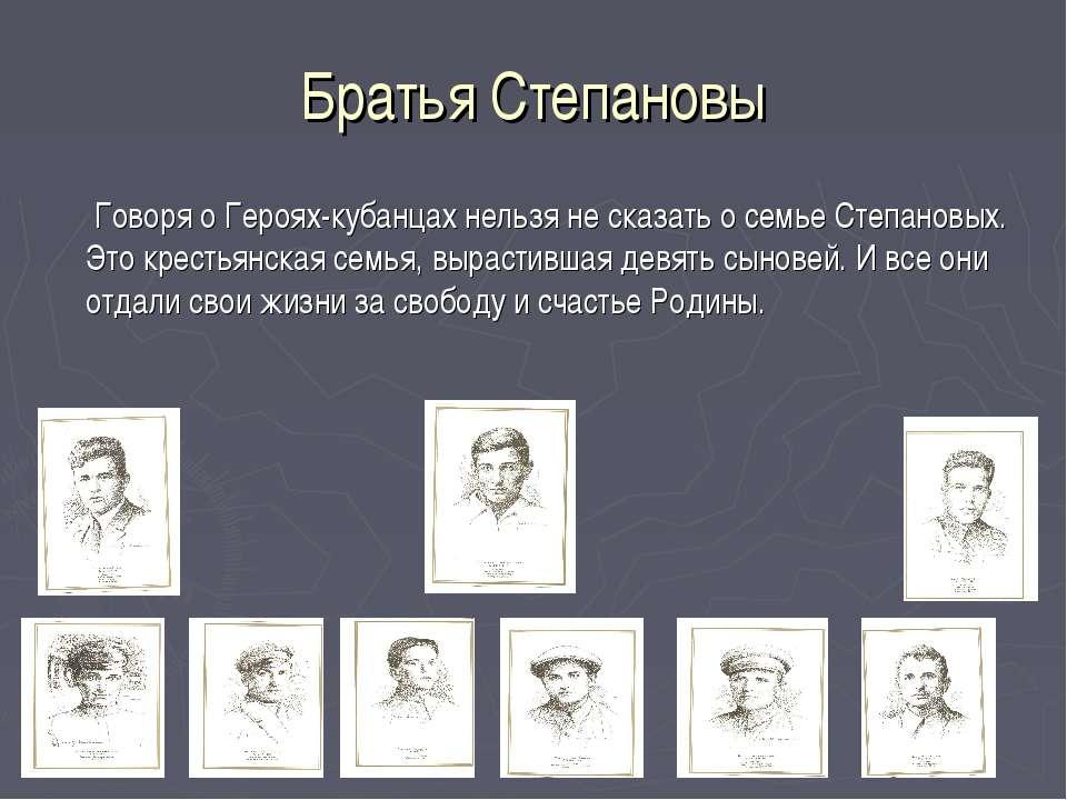Братья Степановы Говоря о Героях-кубанцах нельзя не сказать о семье Степановы...