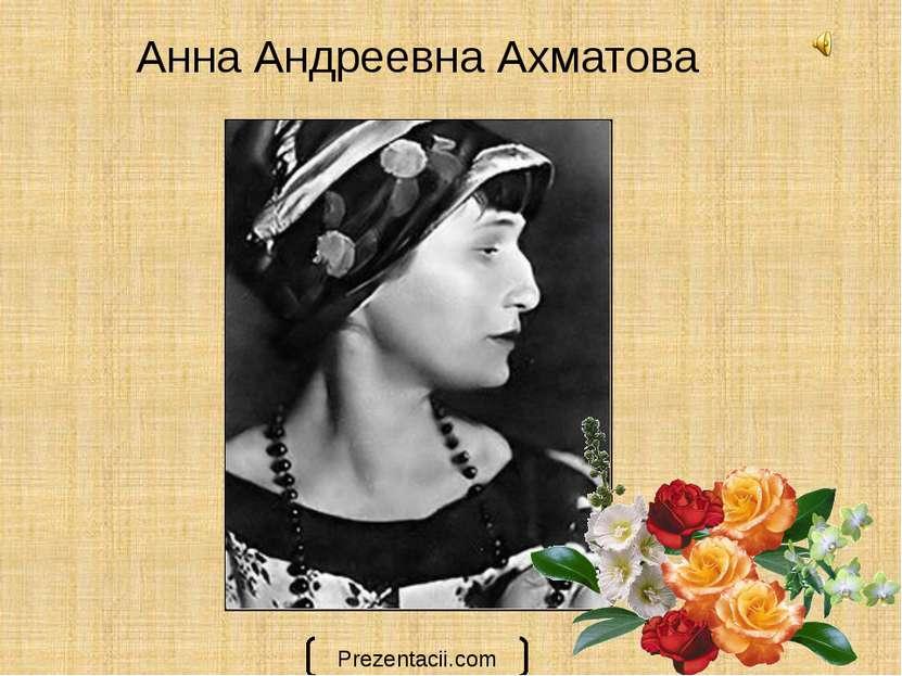 Анна Андреевна Ахматова Prezentacii.com