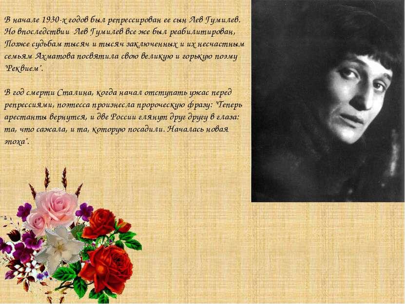 В начале 1930-х годов был репрессирован ее сын Лев Гумилев. Но впоследствии Л...