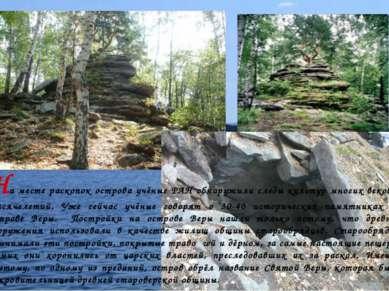 На месте раскопок острова учёные РАН обнаружили следы культур многих веков и ...