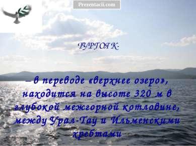 ТУРГОЯК- – в переводе «верхнее озеро», находится на высоте 320 м в глубокой м...