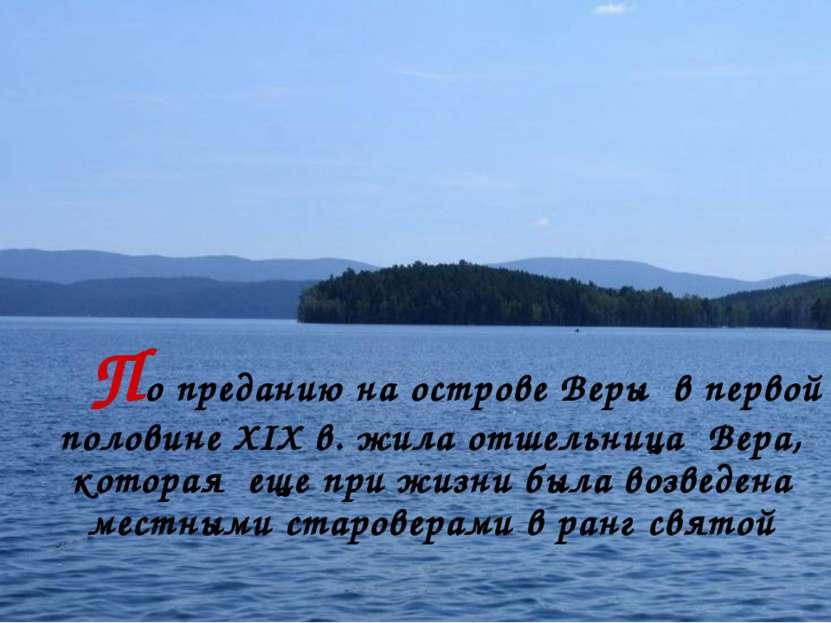 По преданию на острове Веры в первой половине XIX в. жила отшельница Вера, ко...