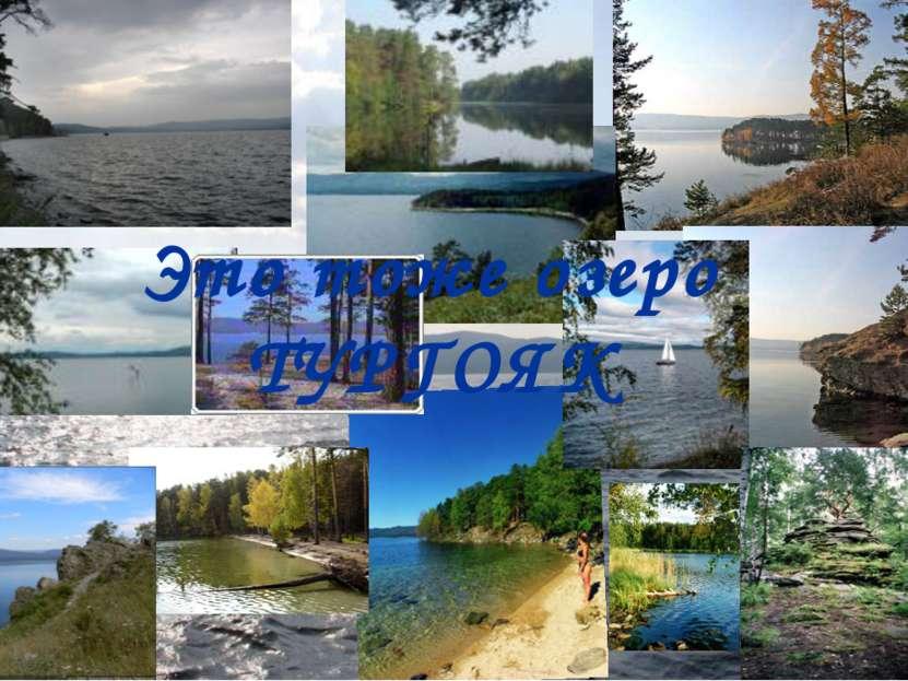 Это тоже озеро ТУРГОЯК