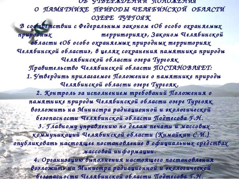 Постановление Правительства Челябинской области от 23.03.2007 г № 62-п  ОБ У...