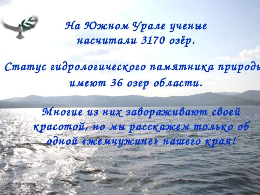 На Южном Урале ученые насчитали 3170 озёр. Статус гидрологического памятника ...