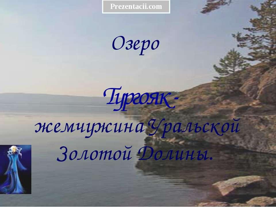 Озеро жемчужина Уральской Золотой Долины. Тургояк -
