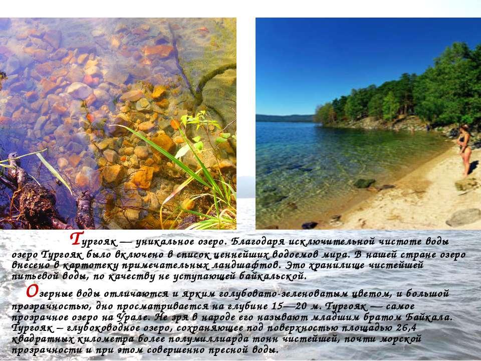 Тургояк — уникальное озеро. Благодаря исключительной чистоте воды озеро Турго...