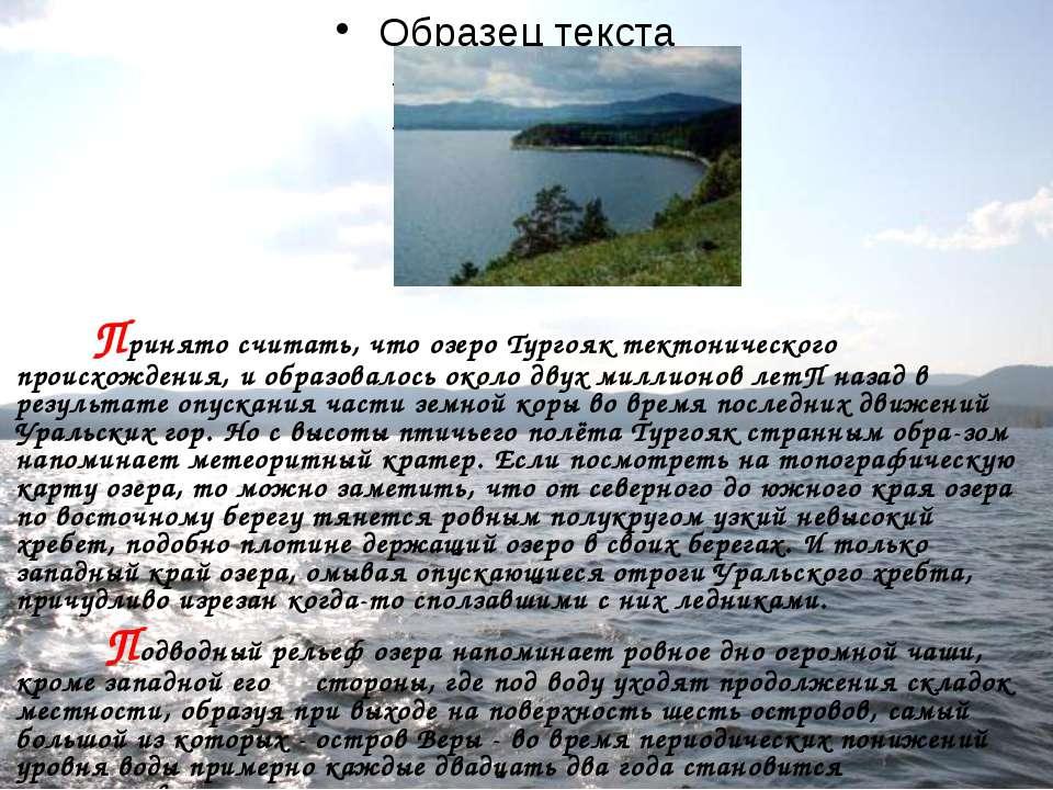 Принято считать, что озеро Тургояк тектонического происхождения, и образовало...