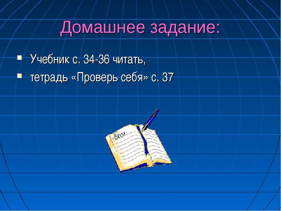 Домашнее задание: Учебник с. 34-36 читать, тетрадь «Проверь себя» с. 37