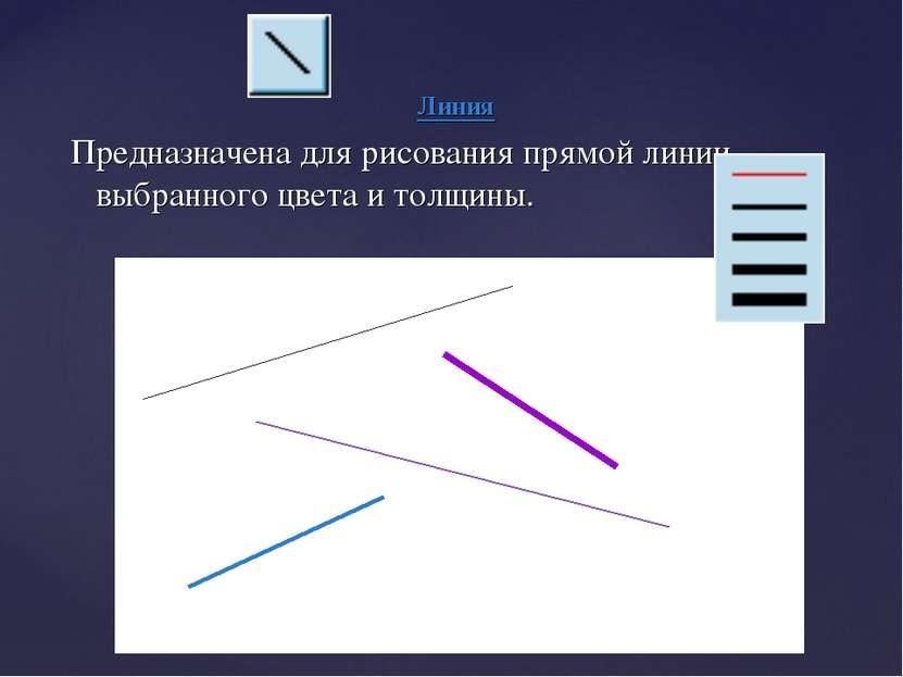 Линия Предназначена для рисования прямой линии выбранного цвета и толщины.