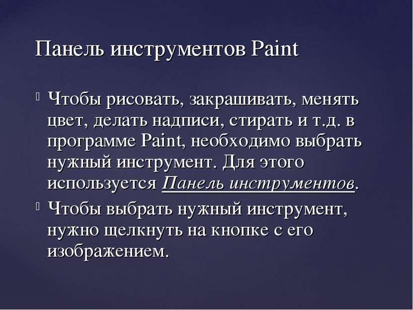 Чтобы рисовать, закрашивать, менять цвет, делать надписи, стирать и т.д. в пр...