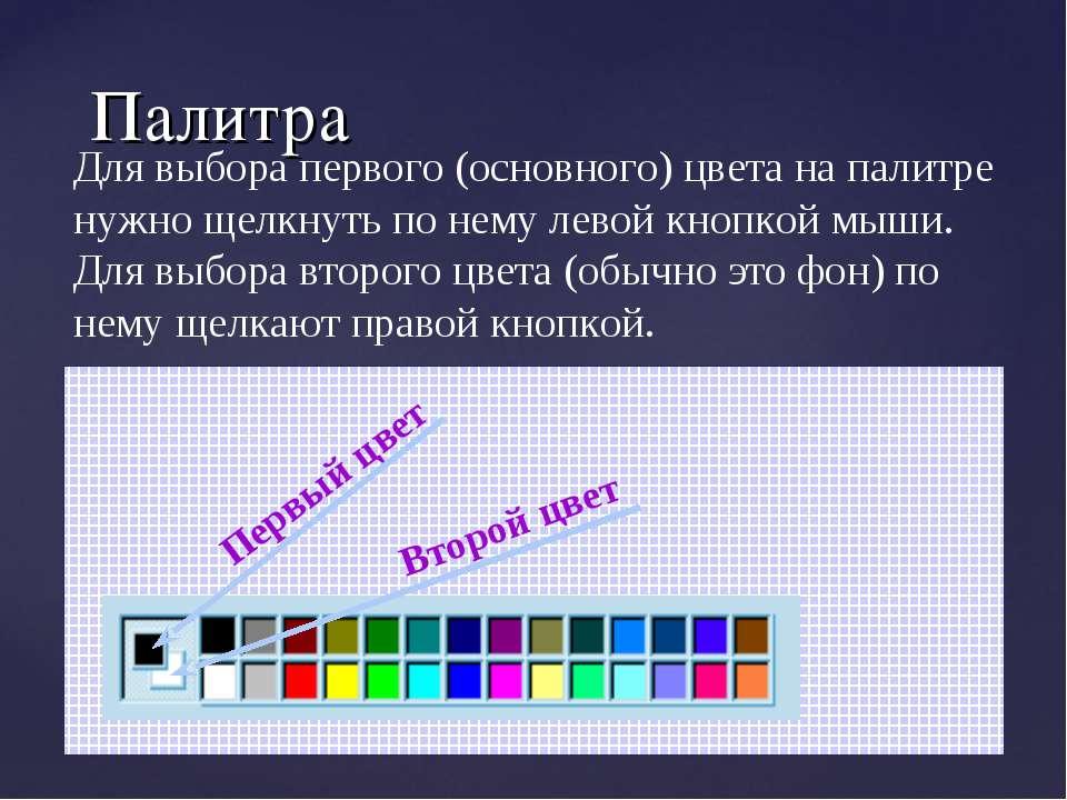 Палитра Для выбора первого (основного) цвета на палитре нужно щелкнуть по нем...