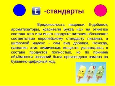 -стандарты Вредоносность пищевых Е-добавок, ароматизаторы, красители Буква «Е...