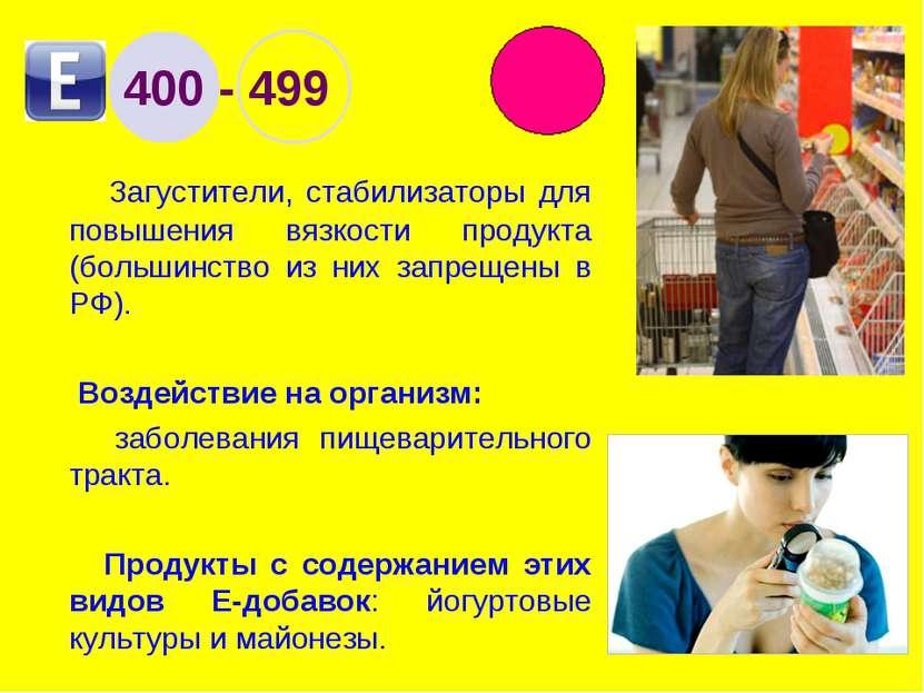 400 - 499 Загустители, стабилизаторы для повышения вязкости продукта (большин...