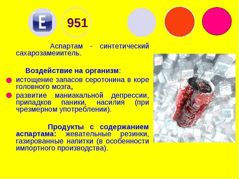 951 Аспартам - синтетический сахарозамеиитель. Воздействие на организм: истощ...