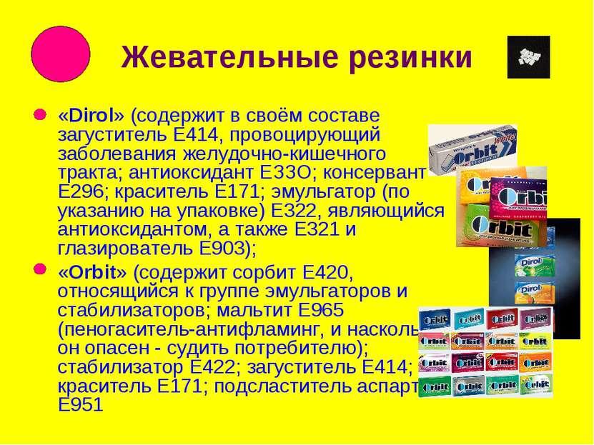 Жевательные резинки «Dirol» (содержит в своём составе загуститель Е414, прово...