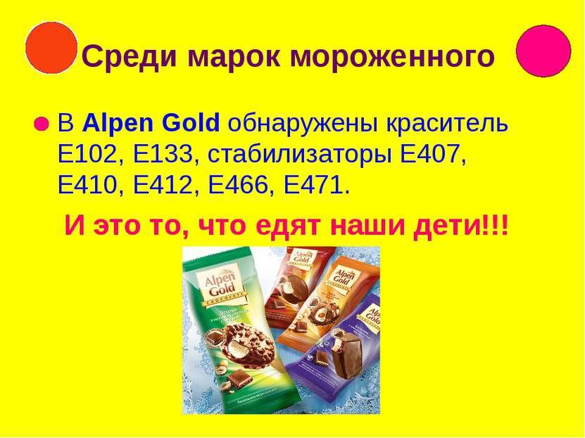 Среди марок мороженного В Alpen Gold обнаружены краситель Е102, Е133, стабили...
