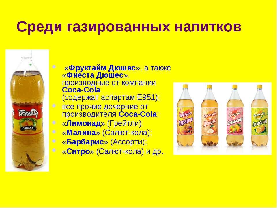 Среди газированных напитков «Фруктайм Дюшес», а также «Фиеста Дюшес», произво...