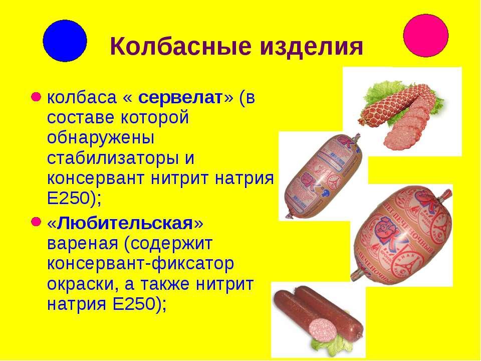 Колбасные изделия колбаса « сервелат» (в составе которой обнаружены стабилиза...
