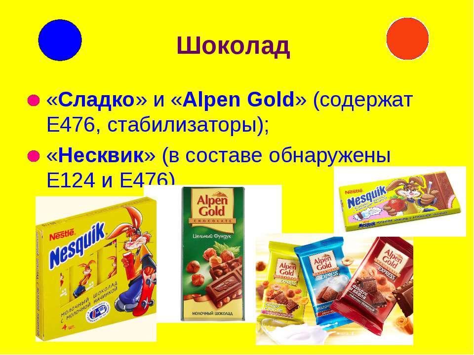 Шоколад «Сладко» и «Alpen Gold» (содержат Е476, стабилизаторы); «Несквик» (в ...