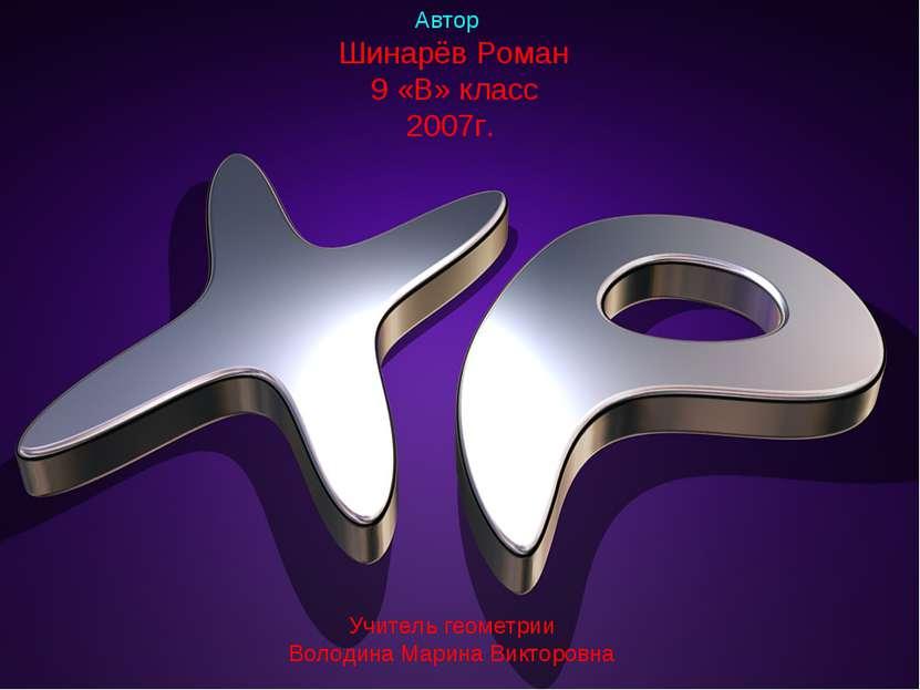 Автор: Шинарёв Роман 9 «В» класс 2007г. Учитель геометрии Володина Марина Вик...