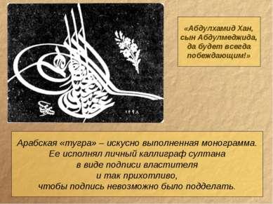 Арабская «тугра» – искусно выполненная монограмма. Ее исполнял личный каллигр...