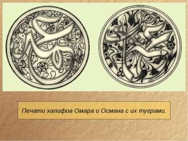 Печати халифов Омара и Османа с их туграми.