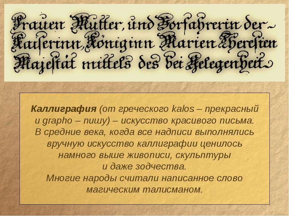 Каллиграфия (от греческого kalos – прекрасный и grapho – пишу) – искусство кр...