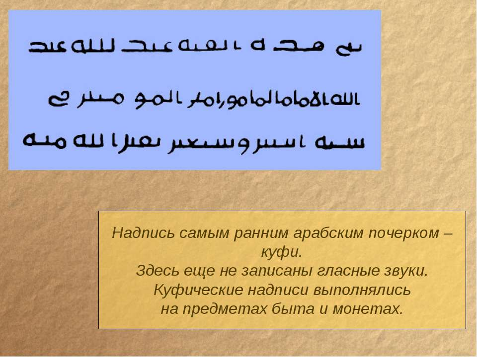 Надпись самым ранним арабским почерком – куфи. Здесь еще не записаны гласные ...