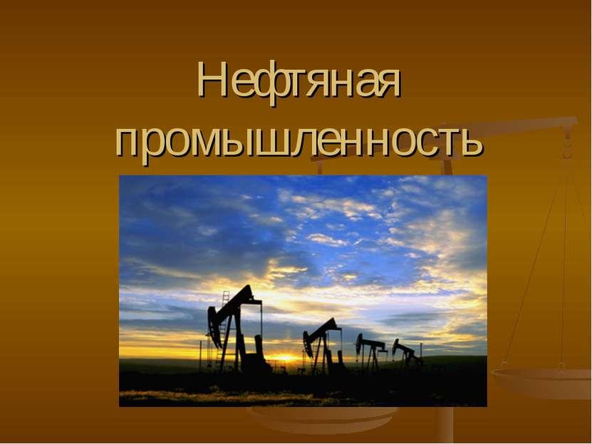 Нефтяная промышленность