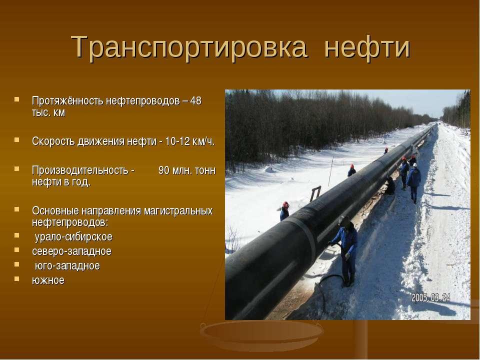 Транспортировка нефти Протяжённость нефтепроводов – 48 тыс. км Скорость движе...