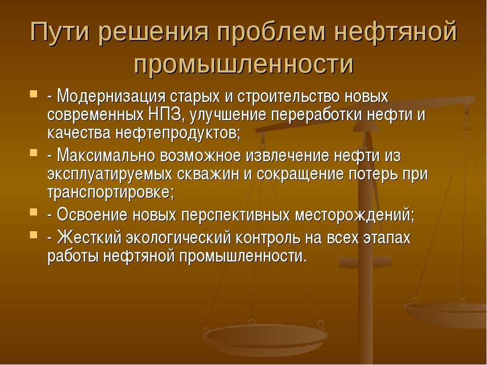 Пути решения проблем нефтяной промышленности - Модернизация старых и строител...