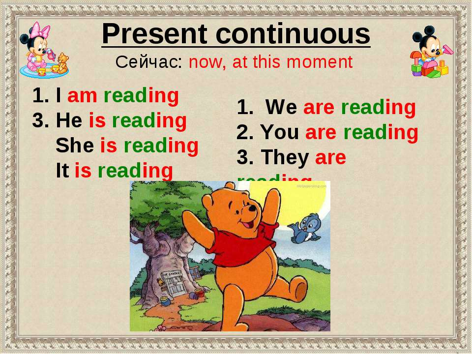 Present continuous Сейчас: now, at this moment 1. We are reading 2. You are r...