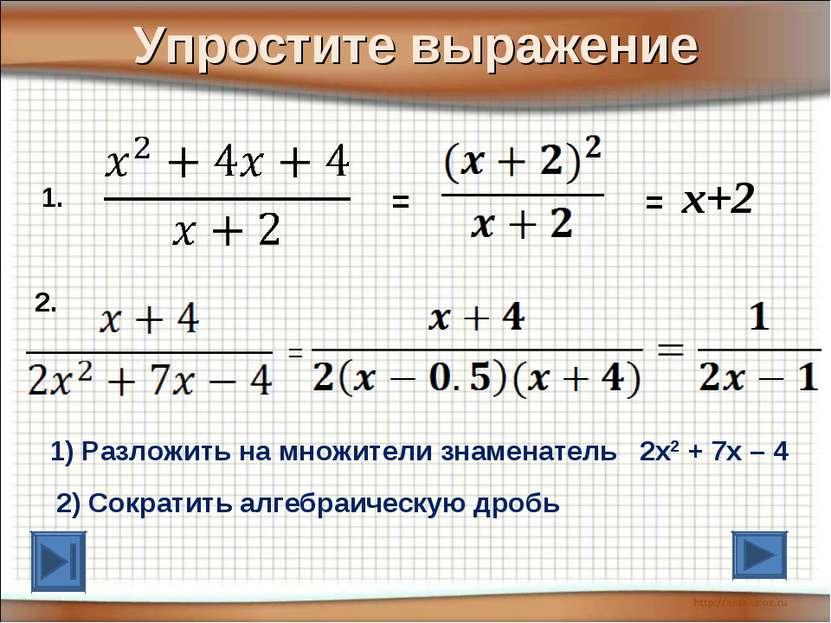 Упростите выражение 2. = = x+2 1. = 1) Разложить на множители знаменатель 2х2...