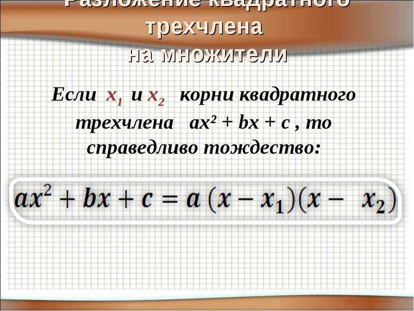 Разложение квадратного трехчлена на множители Если х1 и х2 корни квадратного ...