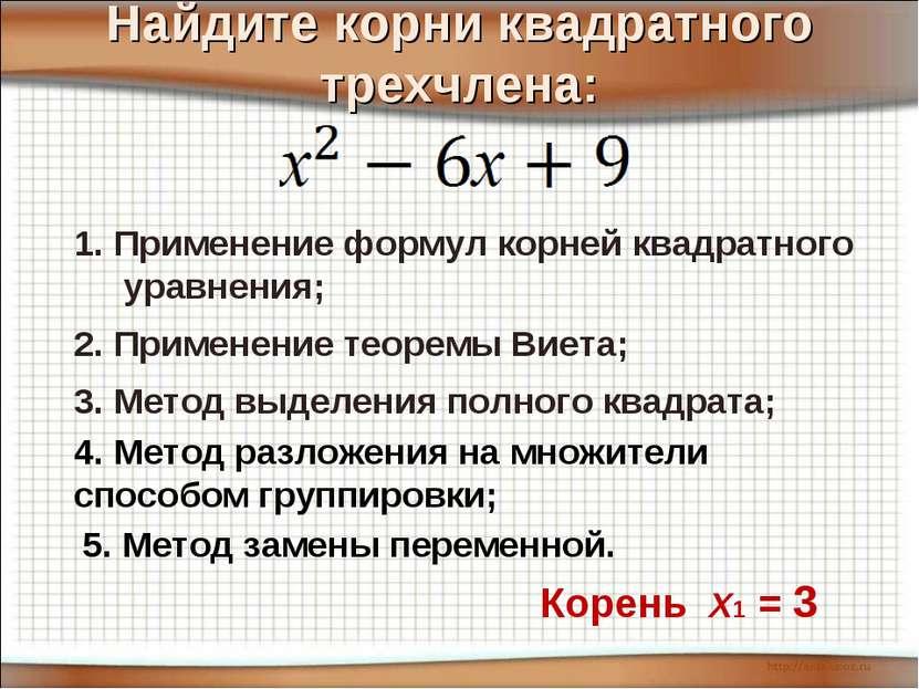 Найдите корни квадратного трехчлена: 3. Метод выделения полного квадрата; 2. ...