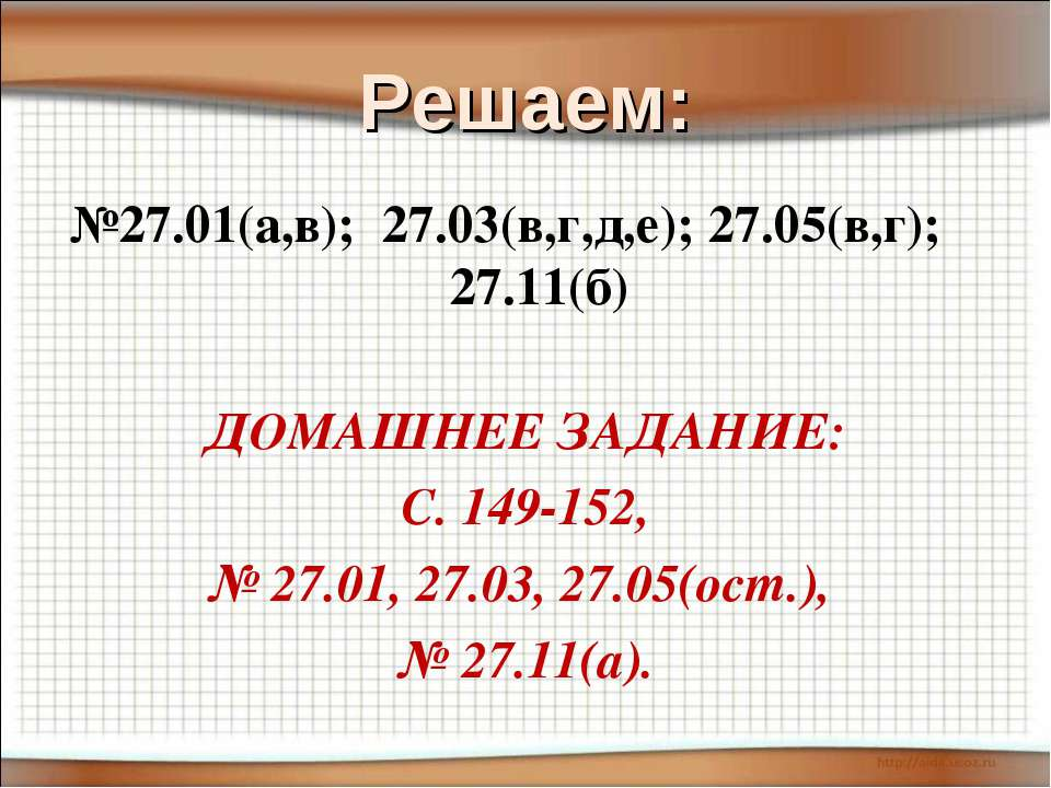 Решаем: №27.01(а,в); 27.03(в,г,д,е); 27.05(в,г); 27.11(б) ДОМАШНЕЕ ЗАДАНИЕ: С...
