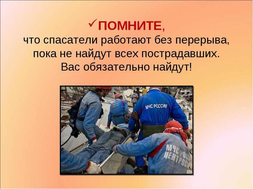 ПОМНИТЕ, что спасатели работают без перерыва, пока не найдут всех пострадавши...
