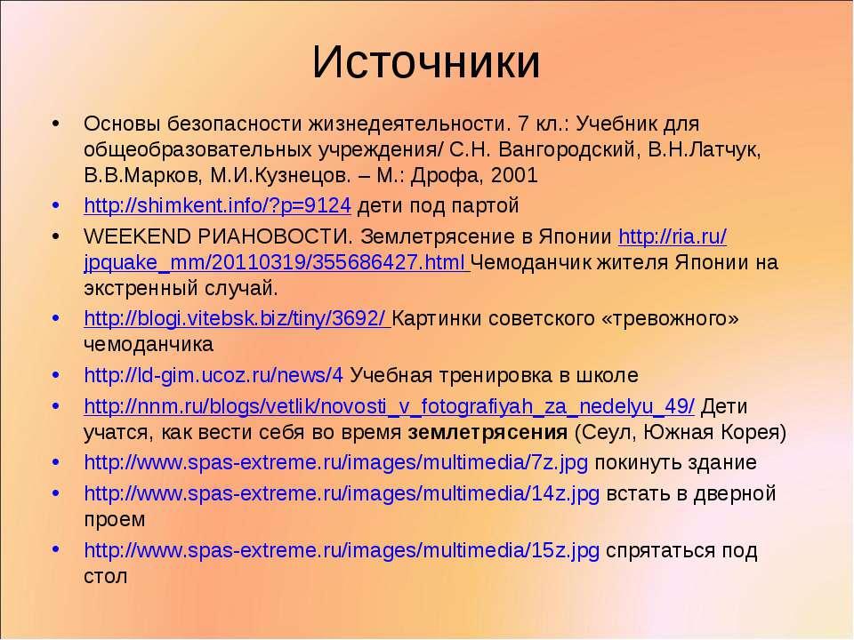 Источники Основы безопасности жизнедеятельности. 7 кл.: Учебник для общеобраз...