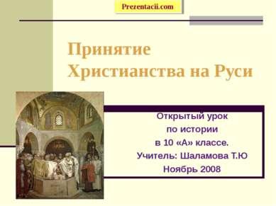 Принятие Христианства на Руси Открытый урок по истории в 10 «А» классе. Учите...