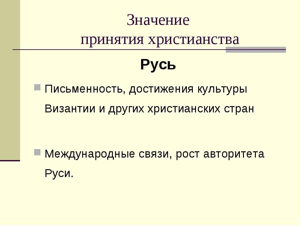 Значение принятия христианства Русь Письменность, достижения культуры Византи...