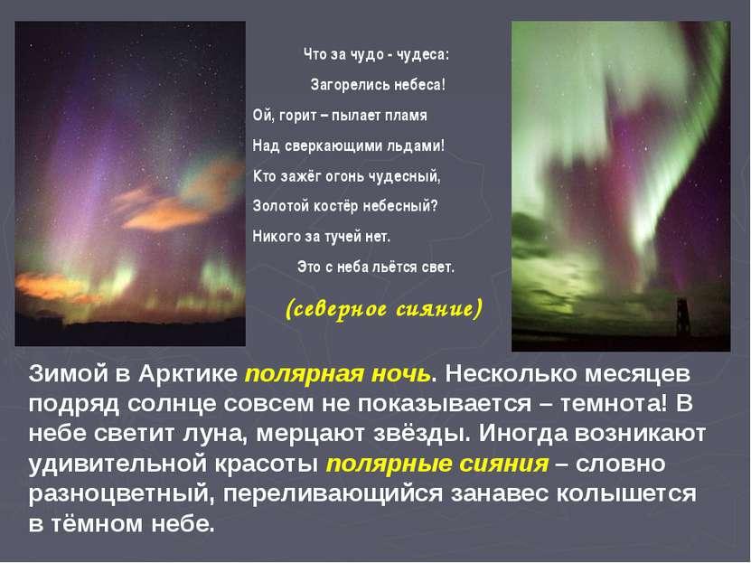 Что за чудо - чудеса: Загорелись небеса! Ой, горит – пылает пламя Над сверкаю...