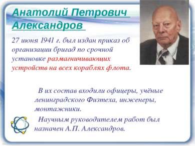 Анатолий Петрович Александров 27 июня 1941 г. был издан приказ об организации...